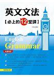 英文文法必上的12堂課