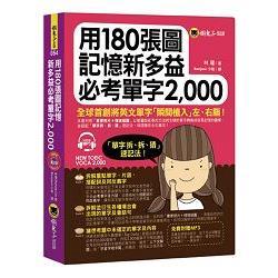 用180張圖記憶新多益必考單字2-000:「單字拆、拆、猜」速記法!