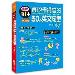 圖解第一本真的學得會的50個英文句型:就讓英文句型成為你的定心丸、你的安全網!