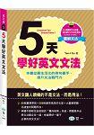 5天學好英文文法