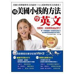 用美國小孩的方法學英文:用聽的、看圖解快速記單字