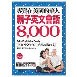 專賣在美國的華人親子英文會話8,000 /