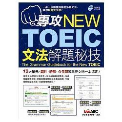 專攻NEW TOEIC文法解題秘技