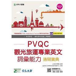 PVQC觀光旅運專業英文詞彙能力通關寶典