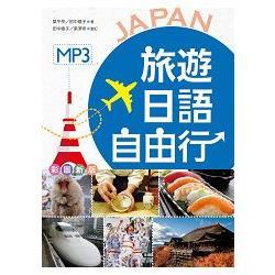 旅遊日語自由行