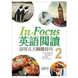In Focus英語閱讀:活用五大關鍵技巧2