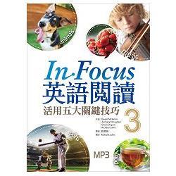 In Focus英語閱讀:活用五大關鍵技巧3