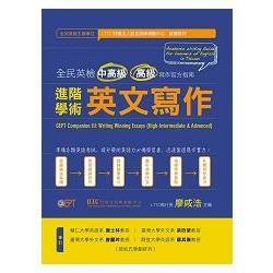 進階學術英文寫作 : 全民英檢中高級、高級寫作官方指南 = GEPT companion III : writing winning essays (high-intermediste & advanced)