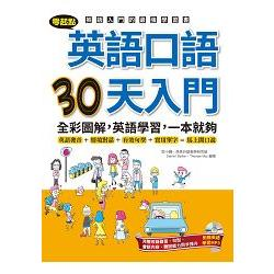 零起點英語口語30天入門:全彩圖解-英語學習-一本就夠
