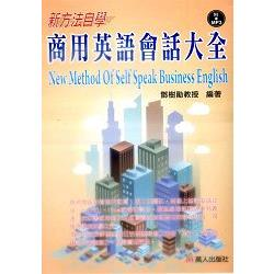 新方法自學商用英語會話大全 = New method of self speak business english /
