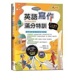 英語寫作滿分特訓:哇-英文寫作更順暢了!:最有效的基礎英語寫作訓練