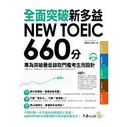 全面突破NEW TOEIC新多益660分