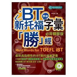 iBT新托福學術字彙「勝」經