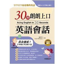 30秒朗朗上口英語會話:要學就學最道地的英語