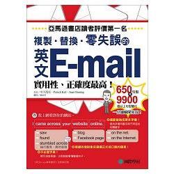 複製.替換.零失誤的英文E-mail:實用性、正確度最高!