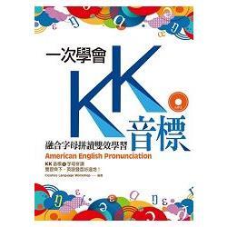 一次學會KK音標:融合字母拼讀雙效學習