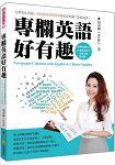 專欄英語好有趣Newspaper Columns with English & Chinese Insights