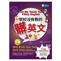 學校沒有教的「髒」英文