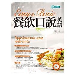 Easy & Basic餐飲口說英語