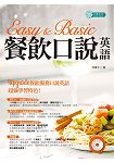 Easy & Basic 餐飲口說英語  (附MP3)
