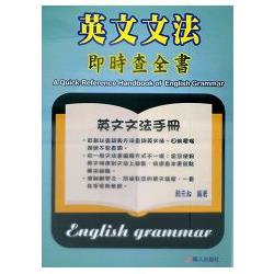 英文文法即時查全書:a quick-reference handbook of English grammar