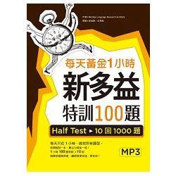 每天黃金1小時新多益特訓100題:Half Test 10回1000題