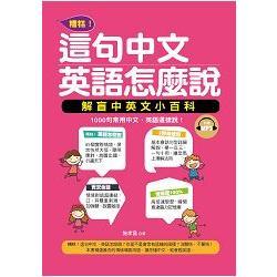 糟糕!這句中文英語怎麼說:解盲中英文小百科:1000句常用中文-英語這樣說!