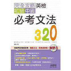 完全攻略英檢初級中級必考文法320
