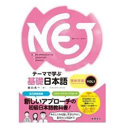 テーマで学ぶ基礎日本語1