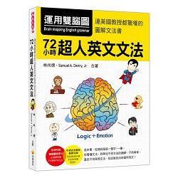 運用雙腦圖 72小時超人英文文法 =Brain mapping English grammar :連美國教授都驚嘆的圖解文法書(open new window)
