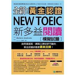 全新!黃金認證NEW TOEIC新多益閱讀模擬試題