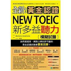 全新!黃金認證New TOEIC新多益聽力[模擬試題]