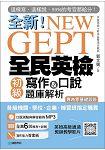 NEW GEPT全新全民英檢初級寫作&口說題庫解析(附口說測驗MP3+教學影片QR碼)