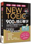NEW TOEIC 900分核心單字:神來助!9大神功記憶秘法^(附MP3^)