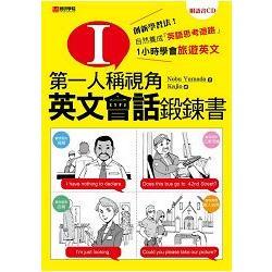第一人稱視角,英文會話鍛鍊書:1小時學會旅遊英文!創新學習法!自然養成「英文思考迴路」(附語音CD)