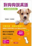 對狗狗說英語 汪汪圖像聯想記憶法