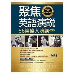 聚焦英語演說:56篇偉大演講~新增二版~^(20K彩圖英漢對照 全文音檔MP3~多篇為史料