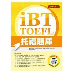 2016-2018 iBT 托福題庫(附1光碟+1MP3)