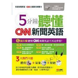 5分鐘聽懂CNN新聞英語