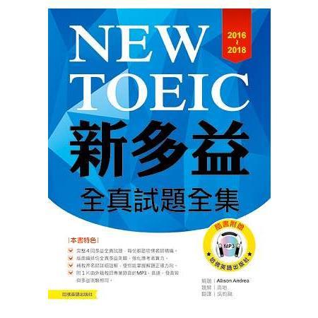 2016-2018新TOEIC 全真試題全集(附1MP3)