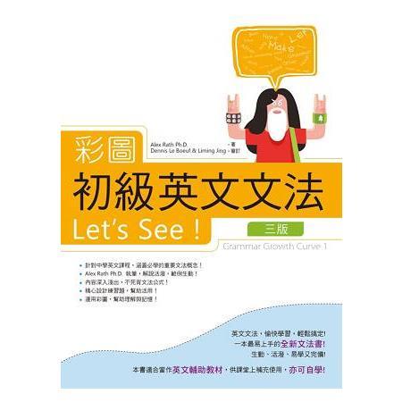 彩圖初級英文文法Let,s See!【三版】(彩色16K+解答別冊)
