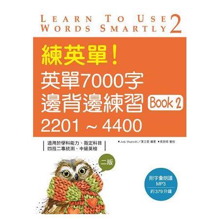 練英單!英單7000字邊背邊練習Book 2:2201^~4400~二版~ ^(16K 1