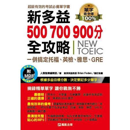新多益500, 700, 900分全攻略,一併搞定托福、英檢、雅思、GRE