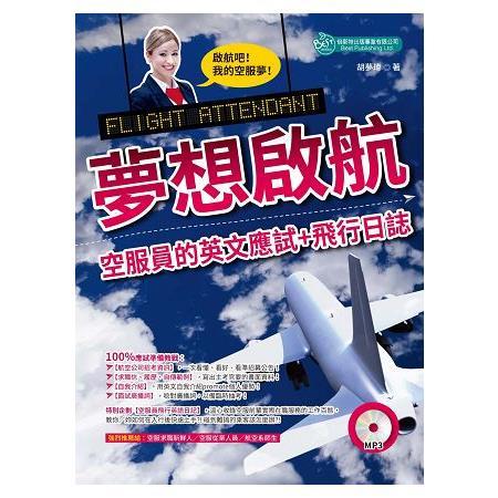 Flight Attendant夢想啟航:空服員的英文應試+飛行日誌