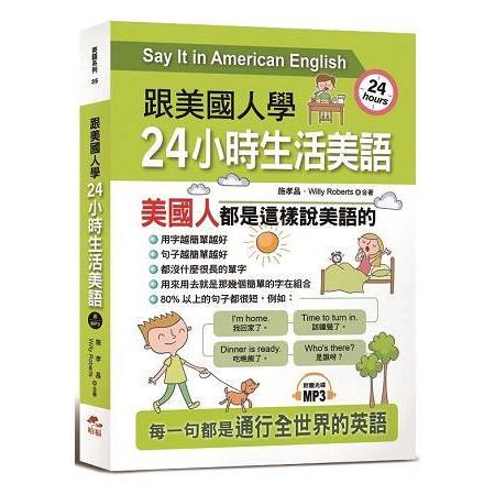 跟美國人學 : 24小時生活美語 = Say it in American English : 24 hours /