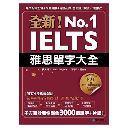 全新!No.1 IELTS雅思單字大全