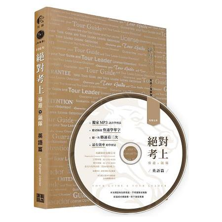 絕對考上導遊+領隊 英語篇【106全新金裝5版】雙色印刷(附用聽的也能背單字MP3、免費105~93年
