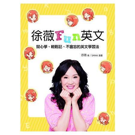 徐薇FUN英文:開心學、輕鬆記、不會忘的英文學習法