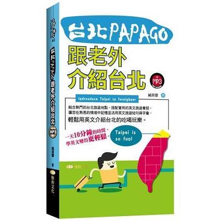 台北PAPAGO!跟老外介紹台北
