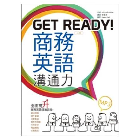 Get ready!商務英語溝通力 /